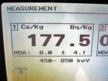 チダイズム ~毎日セシウムを検査するブログ~-IYO065