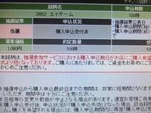 ☆IPO(新規公開株)に全力投資!!~IPOで年間どれくらい!?~☆-エイチーム当選