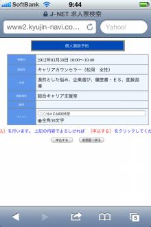 淑徳大学 埼玉みずほ台キャンパス 総合キャリア支援室のブログ