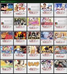アニメ 番組 表