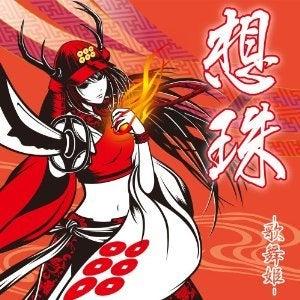 Cdジャケットイラスト想珠 歌舞姫様おもてなし武将 三代目 真田幸村