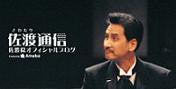 佐藤B作オフィシャルブログ「B-chan's blog」Powered by Ameba-佐渡通信