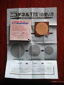 New 天の邪鬼日記-120329si-ru.jpg