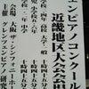「グレンツエンピアノコンクール近畿大会」in 大阪シンフォニーホールの画像