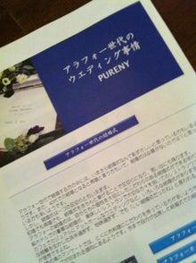 $ウエディングプランナー岡野直子の公式ブログ