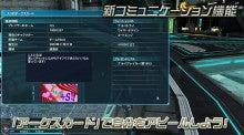 ファンタシースターシリーズ公式ブログ-cbtpso2_16