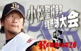 小松聖オフィシャルブログ 一球入魂 Powered by Ameba