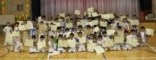 $全日本空手道連盟和道会 昇政塾のブログ-第5回