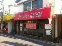 $しまおの茨城ラーメン食べ歩き~ラーメンはいきがい!~