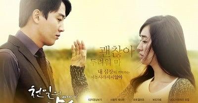 サランへヨミアネコマウォ韓国ドラマ千日の約束から Deco
