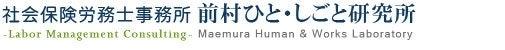$鹿児島Neo社労士の組織と人を創るProject!