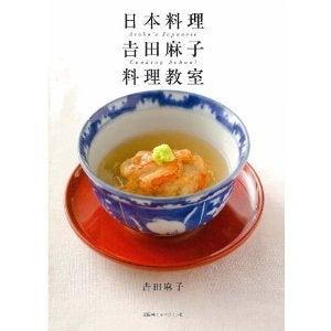 $実のあるごはん ASAKO'S DIALY  吉田麻子料理教室大阪 おもてなし料理を楽しく