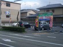 大澤接骨院☆ヘルシースリムのブログ-jpパーキンング