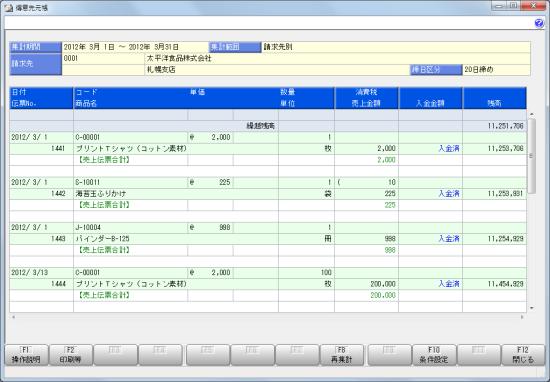 依田会計IT室長によるOBC奉行活用術-得意先元帳