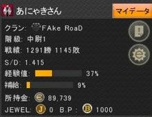 $FAke RoaD