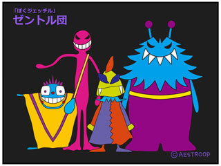 $エストループのキャラクター達 「ぼくジェッチル」スピンオフ絵日記 きっと毎日更新中!!-ゼントル団_320_240