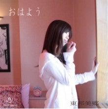 $東邦美郷 オフィシャルブログ「Misatoのちょっと抹茶な日々」Powerd by Ameba-未設定
