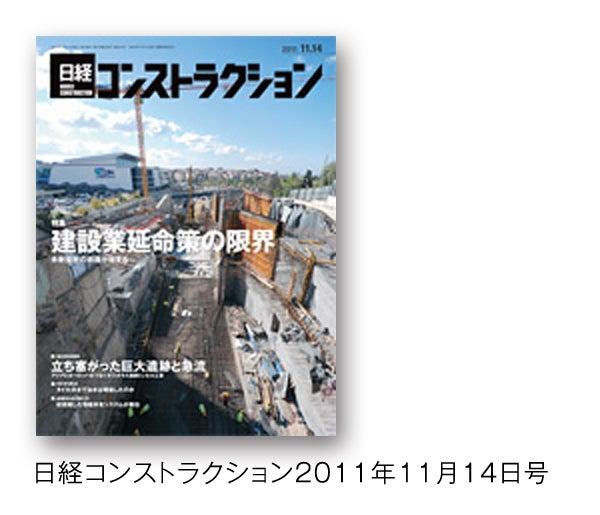 $建設業界技術者のIT活用を応援するBlog-日系コンストラクションに掲載01