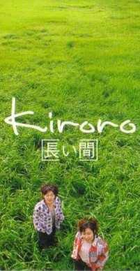 勝手に歌謡ベストテン【KAT-TEN】-13Kiroroio「長い間」