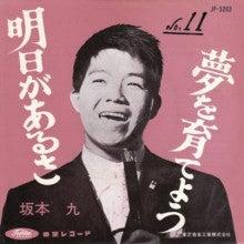 勝手に歌謡ベストテン【KAT-TEN】-14坂本九「明日があるさ」