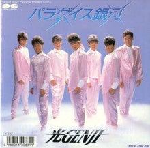 勝手に歌謡ベストテン【KAT-TEN】-16光GENJI「パラダイス銀河」