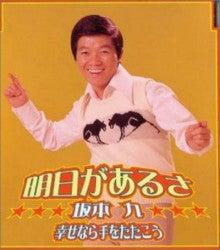 $勝手に歌謡ベストテン【KAT-TEN】-14坂本九「明日があるさ(2000年)」