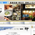 ●大阪平野区隠れてっちり処 「一粋」の森さんご来店(^^)の記事より
