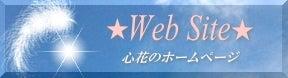 心花のスピリチュアル☆ワールド-sinka11