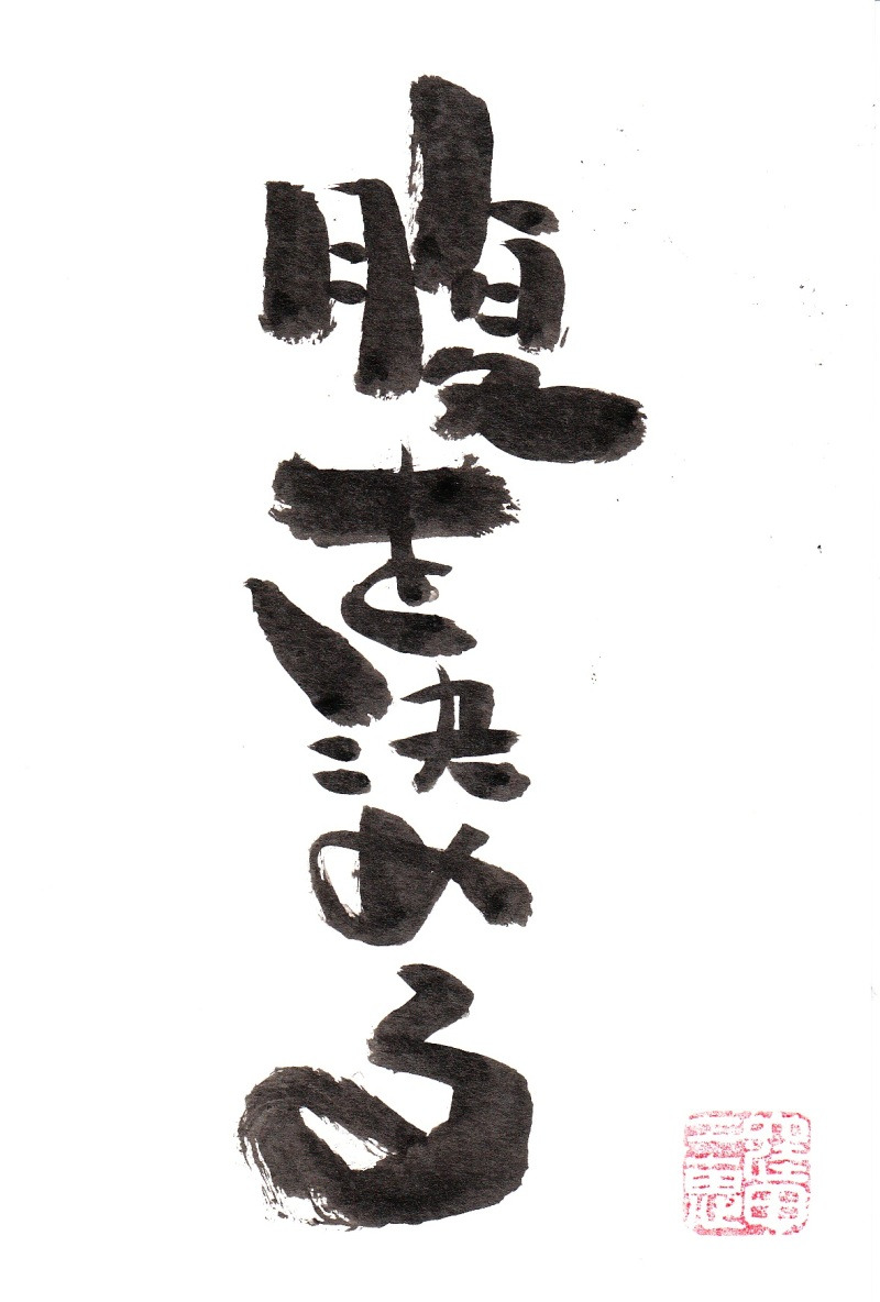 腹を決める | 窪田三思 studio34のブログ