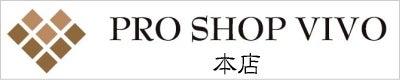 リシャフト専門店 PRO SHOP VIVO
