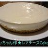 兄ちゃんのケーキ♪の画像
