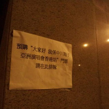 7月7日香港公演の先…