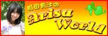 $町田有沙のArisa World