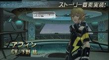 ファンタシースターシリーズ公式ブログ-story03