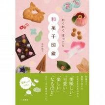 和菓子作品が本に掲載…