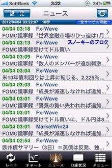 スノーキーのブログ-FXアプリおすすめライブスター証券