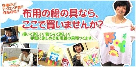 $布用の絵の具で「絵の具セット」ならクラフトワークスKyoto-blogtop