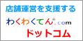 店舗支援わくわくてん.com