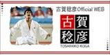 古賀稔彦オフィシャルホームページ