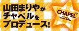 山田まりやオフィシャルブログ「mariyamin V」 powered by Ameba