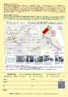 愛知とし子のトロイメライ-6月3日音浴じかんチラシ裏