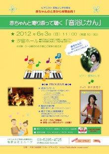 愛知とし子のトロイメライ-6月3日音浴じかんチラシ表