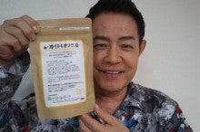 加藤茶オフィシャルブログ「加トちゃんぺ」Powered by Ameba-DSC_1255.JPG