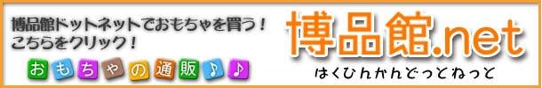 $銀座博品館ブログ