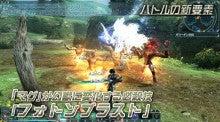 ファンタシースターシリーズ公式ブログ-battle09