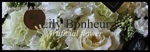 Lily Bonheur Artificial Flower    Flower gift & School