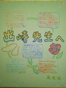 $ブルーミングキッズ教育社 (Blooming Kids Educational Company, LLC)