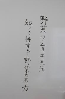 $野菜ソムリエの会熊本 広報便り