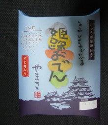 藪崎雅紀のブログ-姫路おでん