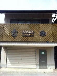 GS東京第123団-スカウトハウス